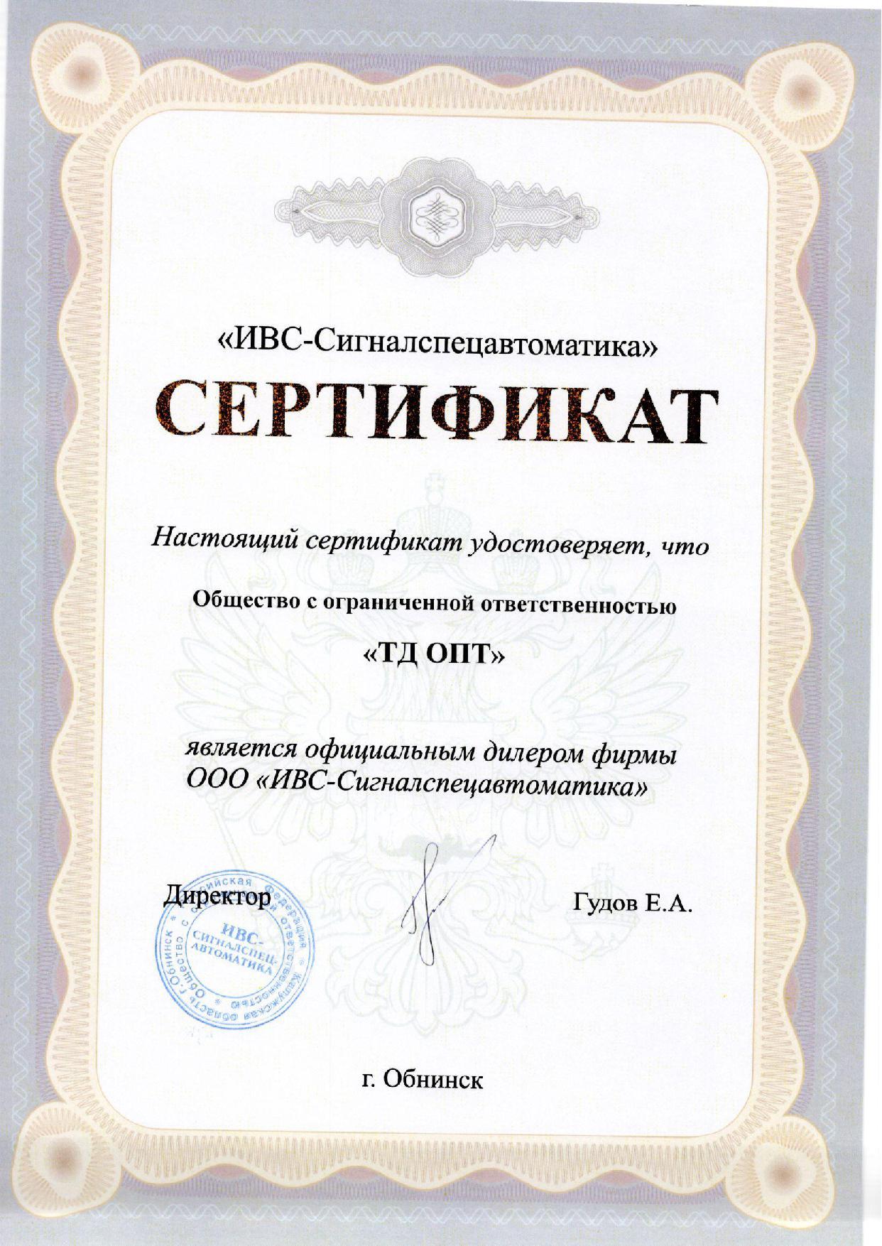 ИВС - Сигналспецавтоматика
