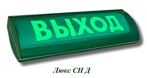 ЛЮКС-24 СН Д