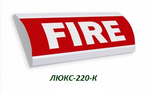 Световой охранно-пожарный оповещатель