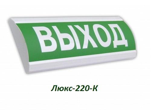 ЛЮКС-220-К