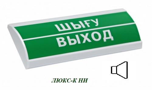 ЛЮКС-24-К НИ