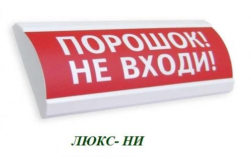 ЛЮКС-12 НИ