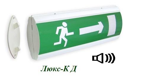 ЛЮКС-12-К Д