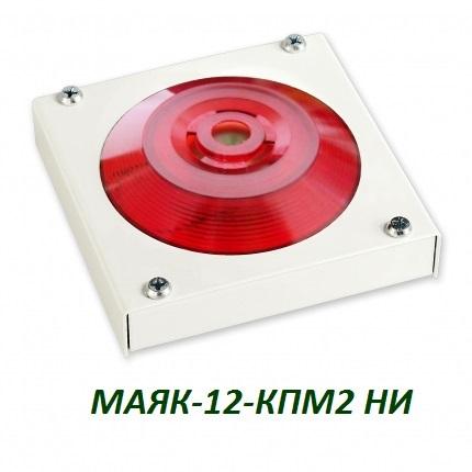 МАЯК-12-КПМ1-НИ