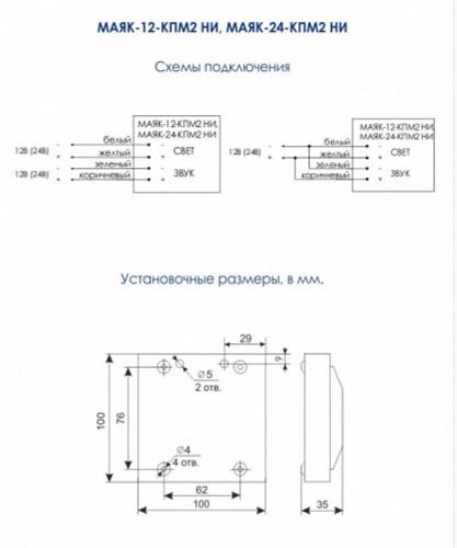 МАЯК-12-КПМ2 НИ