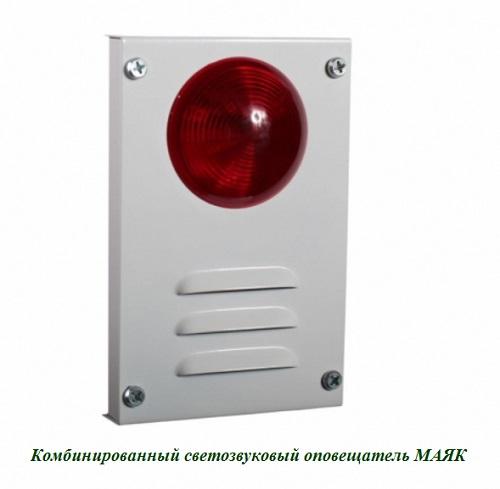 Маяк-12-К