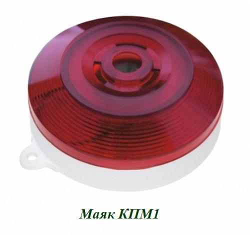 Маяк-12-КПМ1