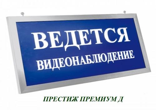 ПРЕСТИЖ-24 ПРЕМИУМ Д