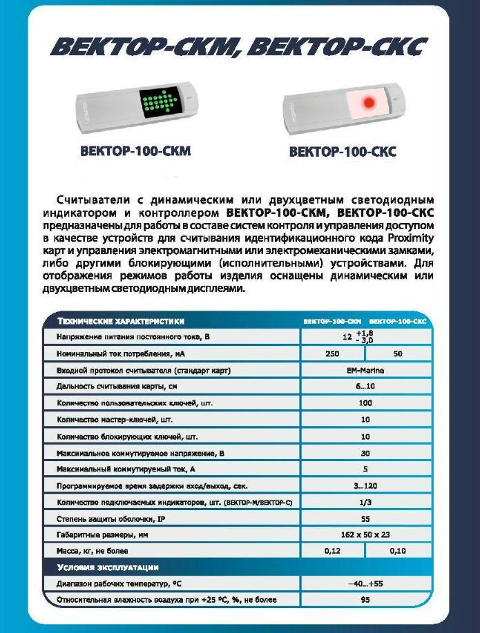 Описание ВЕКТОР-100-СКСВ
