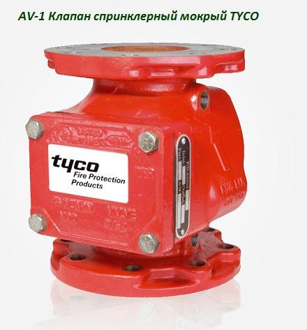 AV-1 Клапан спринклерный