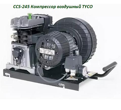 CCS-245 Компрессор