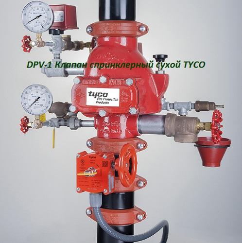 DPV-1 Клапан спринклерный