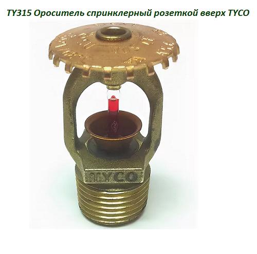 TY315 Ороситель