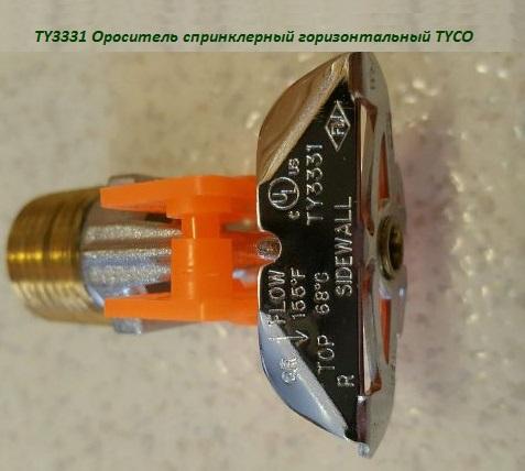 TY3331 Ороситель