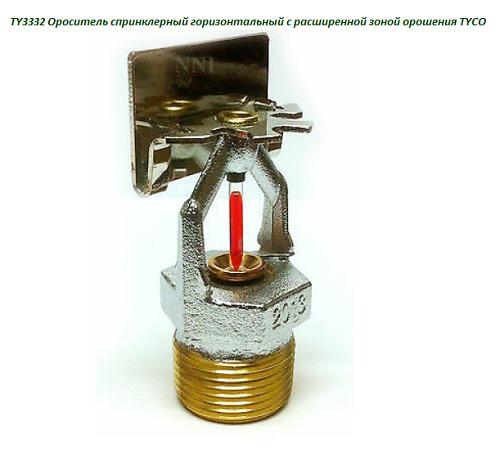 TY3332 Ороситель