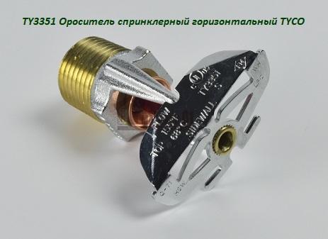 TY3351 Ороситель