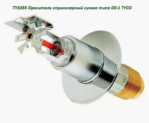 TY3355 Ороситель спринклерный DS-1