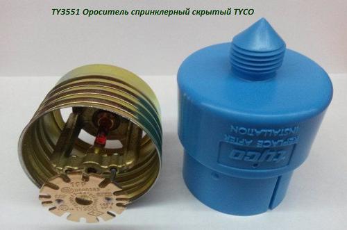 TY3551 Ороситель скрытый