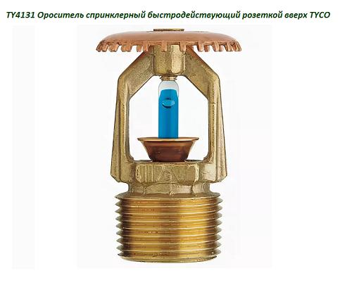 TY4131 Ороситель