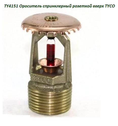 TY4151 Ороситель