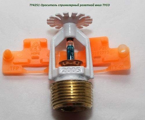 TY4251 Ороситель