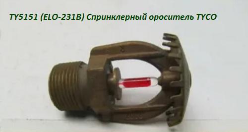 TY5151 (ELO-231B) Ороситель специальный