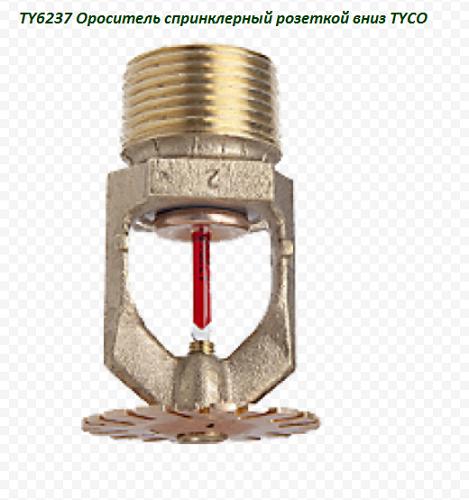 TY6237 Ороситель