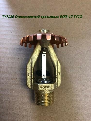 TY7126 ESFR-17 Ороситель специальный