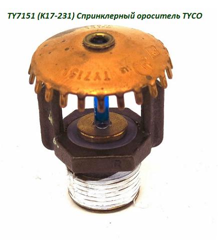 TY7151 (K17-231) Ороситель специальный