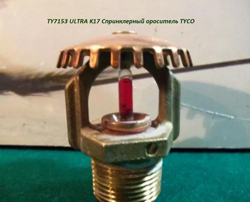 TY7153 ULTRA K17 Ороситель специальный