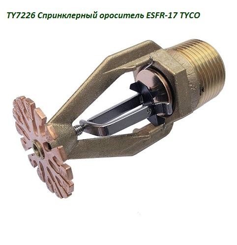 TY7226 ESFR-17 Ороситель специальный
