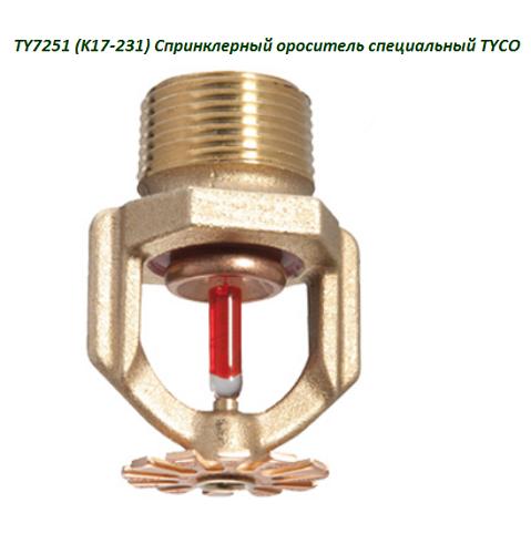 TY7251 (K17-231) Ороситель специальный