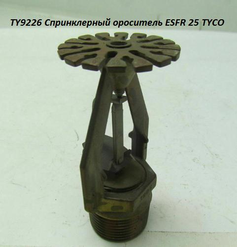 TY9226 ESFR-25 Ороситель специальный