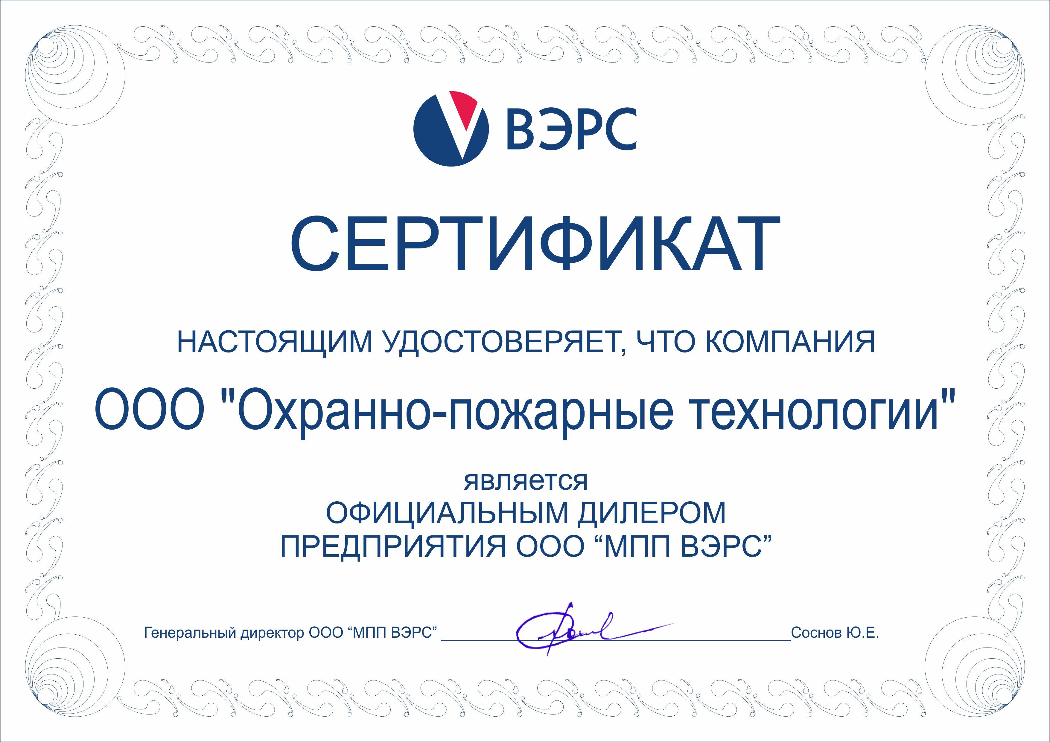 ВЭРС сертификат