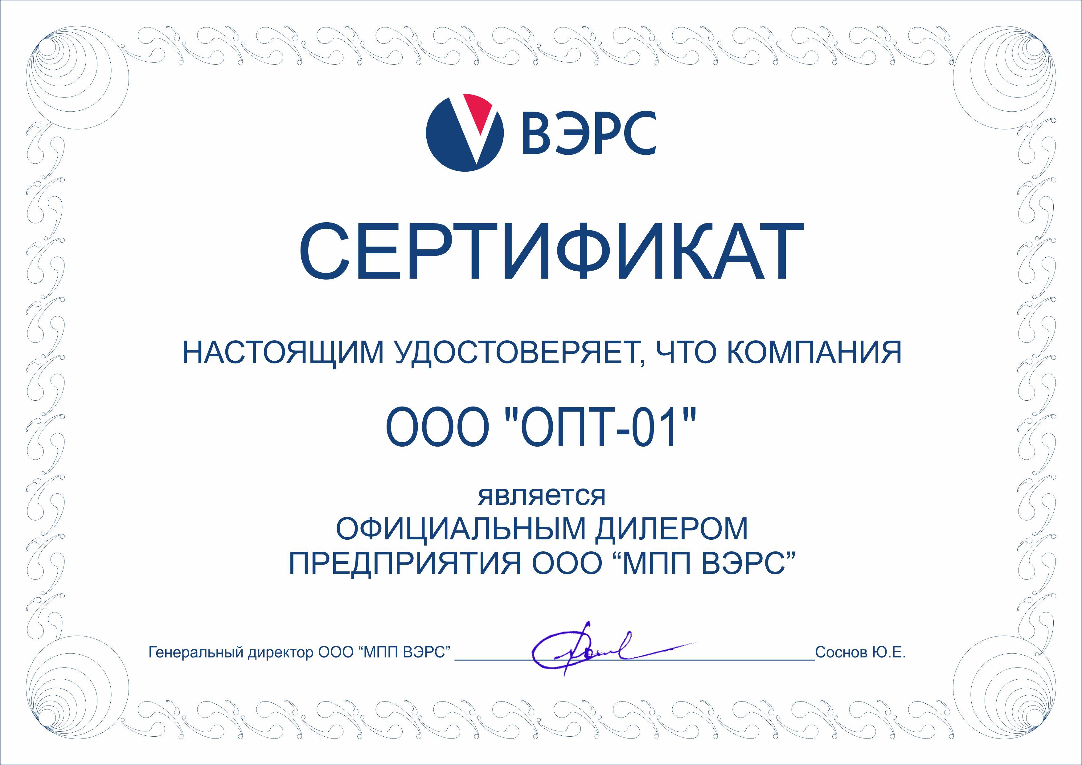 ВЭРС сертификат ОПТ