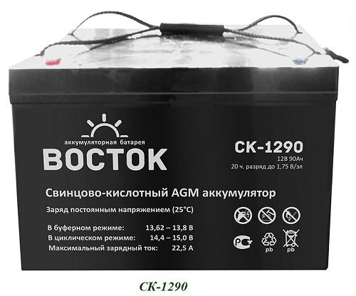 СК-1290