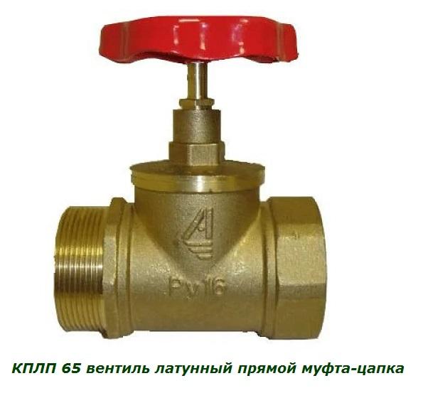 Вентиль пожарный КПЛП-65
