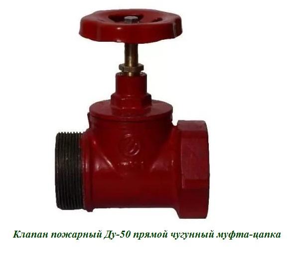 Клапан пожарный