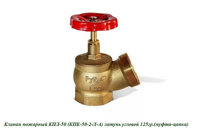 Клапан пожарный КПЛ-50