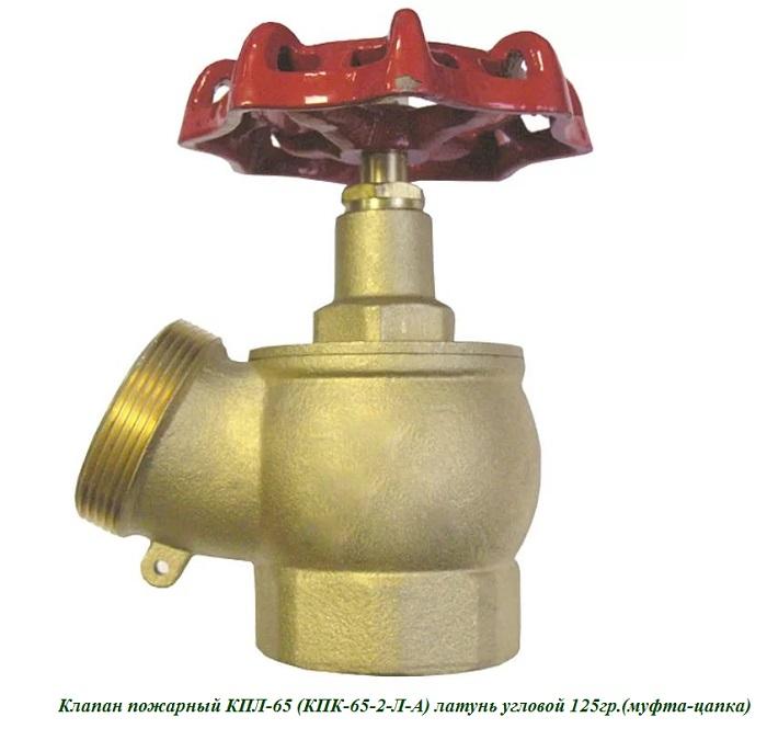 Клапан пожарный КПЛ-65