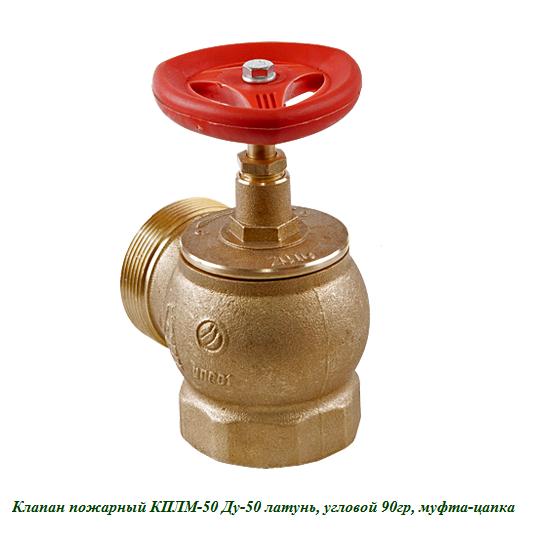 Клапан пожарный КПЛМ-50