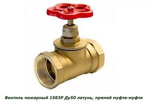Вентиль пожарный 15б3Ре