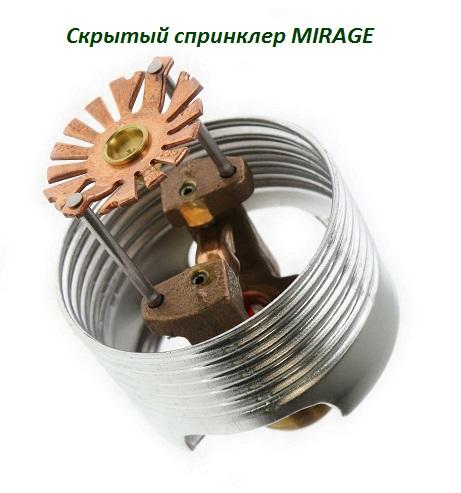 VK462 Ороситель MIRAGE