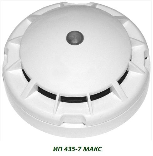 ИП 435-7 МАКС (МАКС-СО)