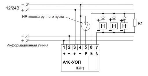 А16 УОП схема