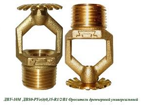 ДВУ-10М Ороситель дренчерный универсальный