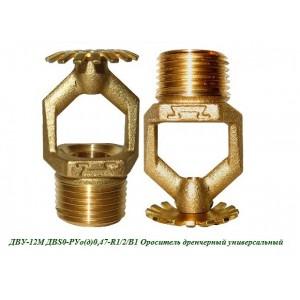 ДВУ-12М ДВS0-РУо(д)0,47-R1/2/В1 Ороситель дренчерный универсальный