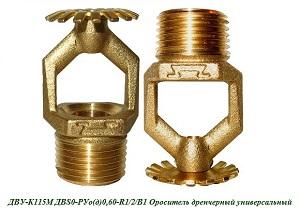 ДВУ-К115М Ороситель дренчерный универсальный