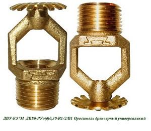 ДВУ-К57М Ороситель дренчерный универсальный