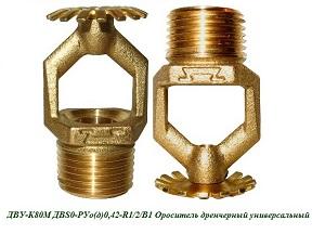 ДВУ-К80М Ороситель дренчерный универсальный